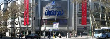 Noor-e-Tehran-Shopping-Center